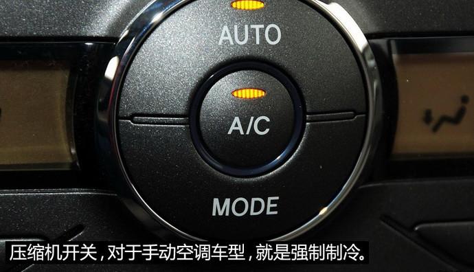 汽车空调上的标志图解——简介