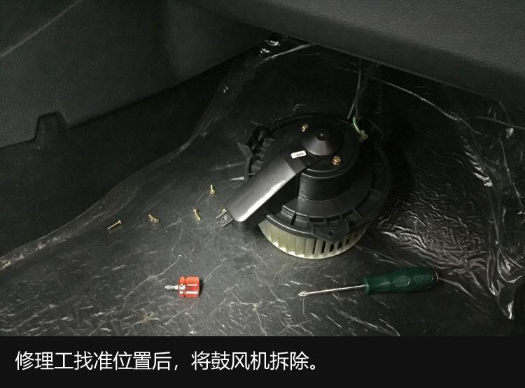 汽车空调异味