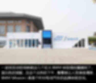 天津BMW Mission i10