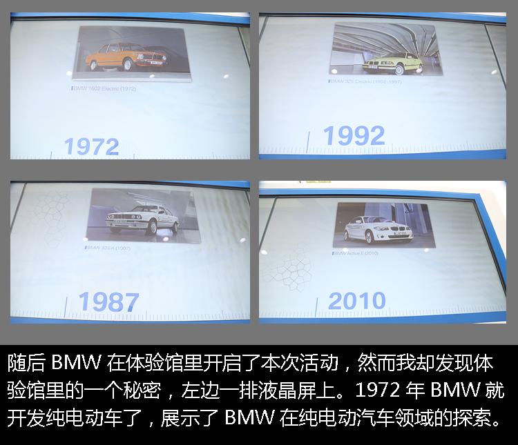 天津BMW Mission i12