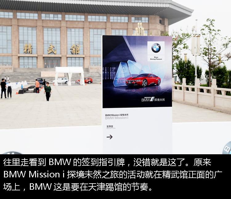 天津BMW Mission i9