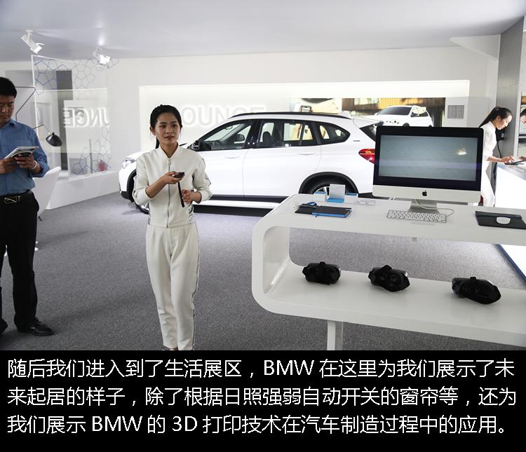 天津BMW Mission i13