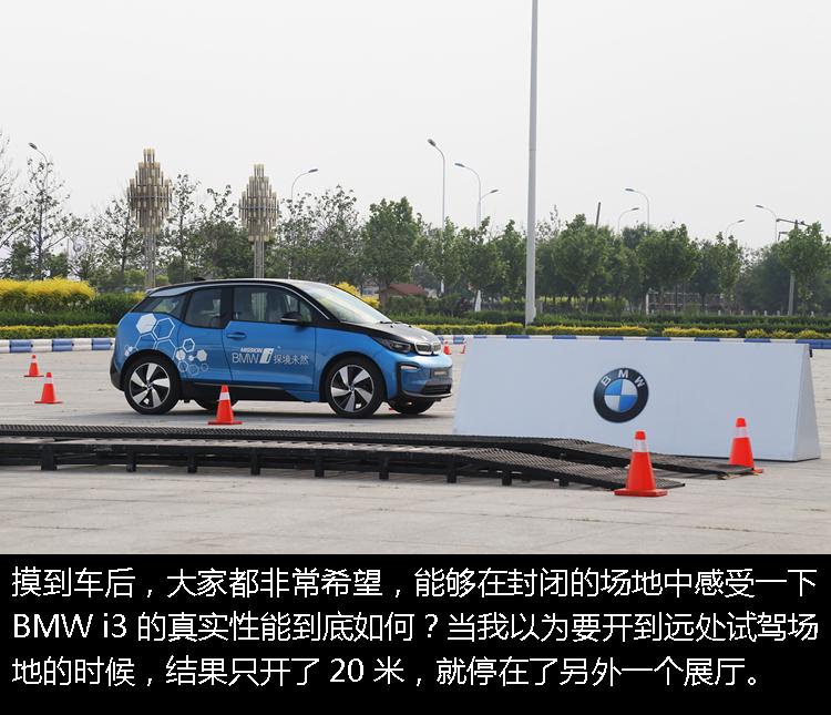 天津BMW Mission i21