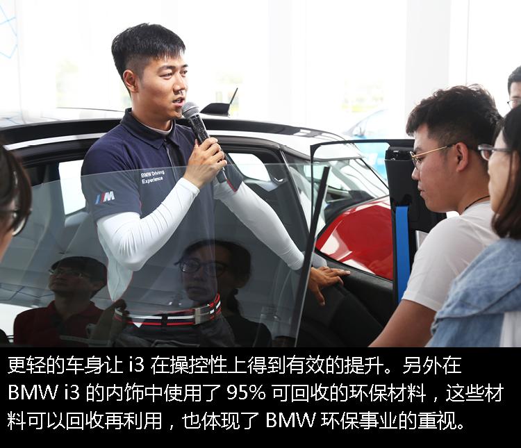 天津BMW Mission i25