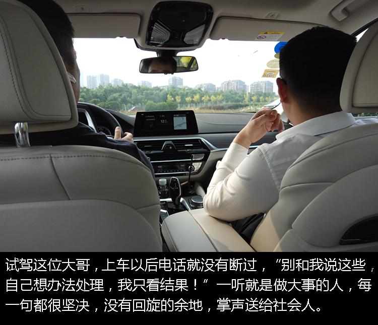 天津BMW Mission i38