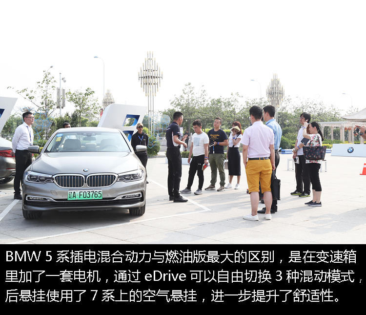 天津BMW Mission i37