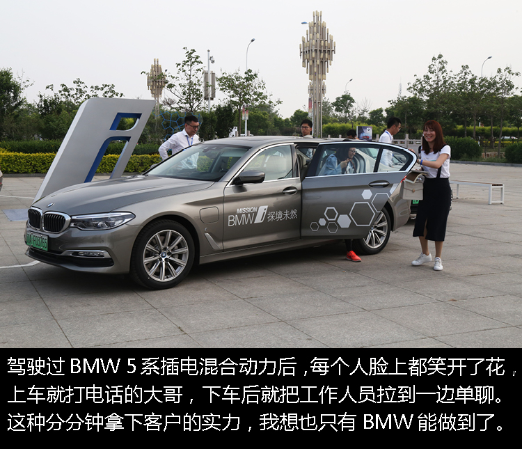 天津BMW Mission i41