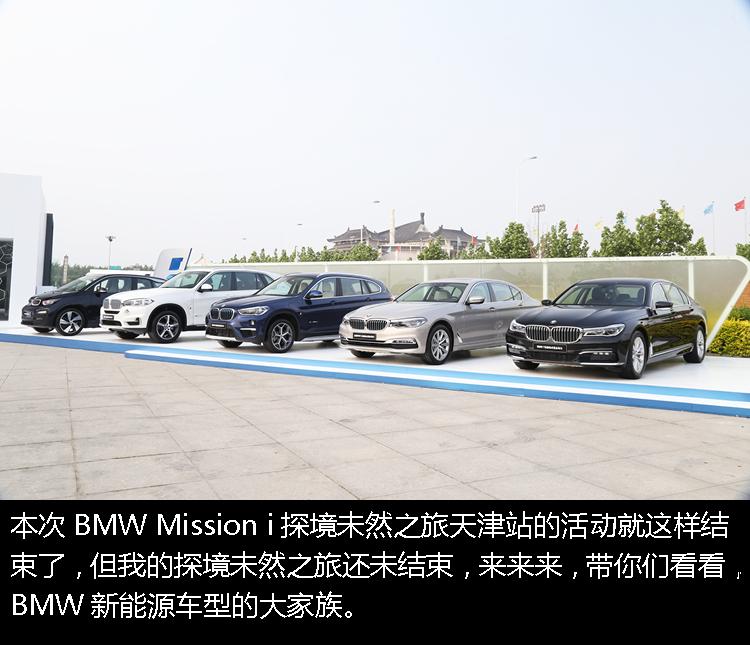 天津BMW Mission i42