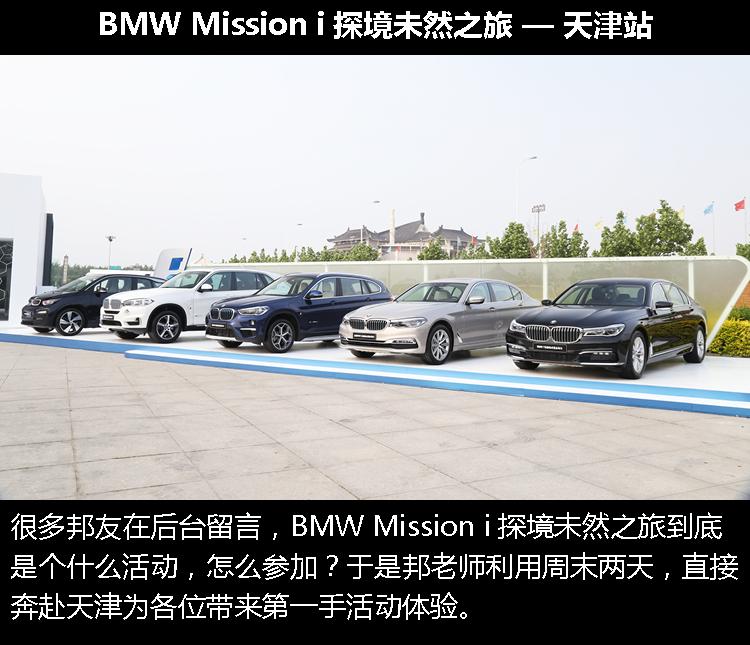 天津BMW Mission i