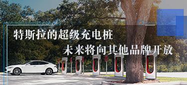 特斯拉超级充电桩 或将向其他品牌开放
