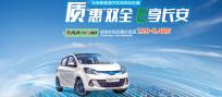 长安新能源汽车社区巡展