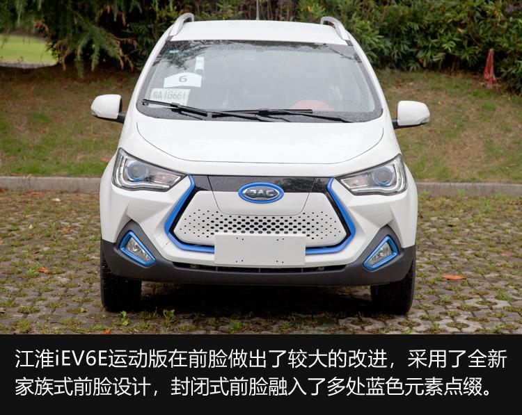 江淮iEV6E运动版