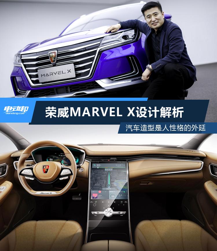 荣威MARVEL X