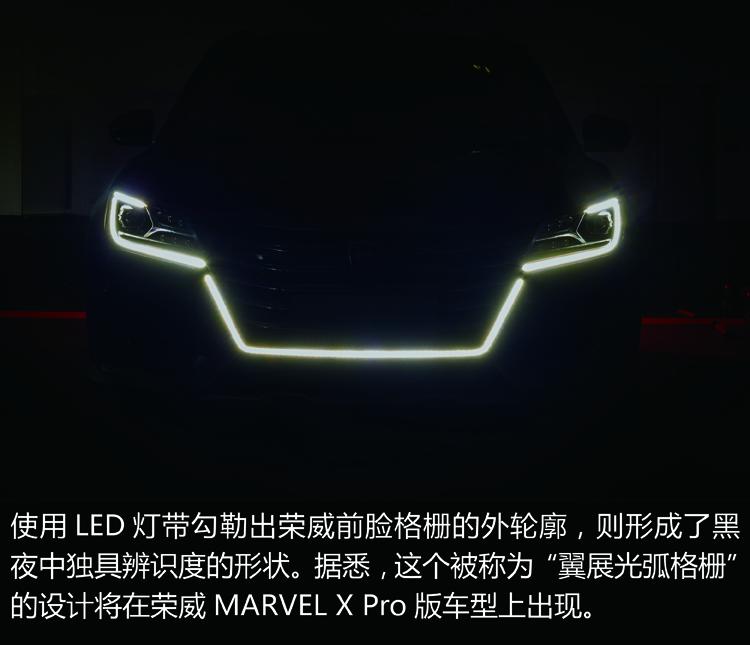 荣威marvel X2