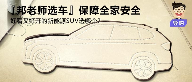好看又好开的新能源SUV选哪个?