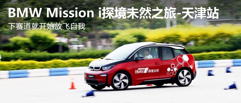 BMW Mission i 天津站