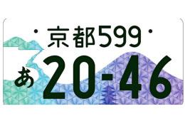 牌照也要美美哒!日本发布绘图车牌