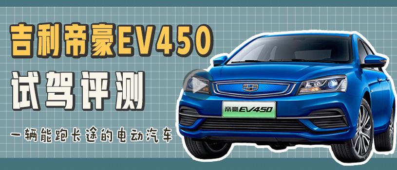试驾吉利帝豪 EV450