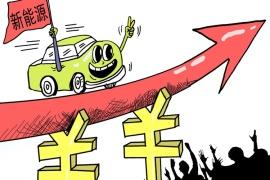 或为国补25% 云南将出台新能源补贴政策