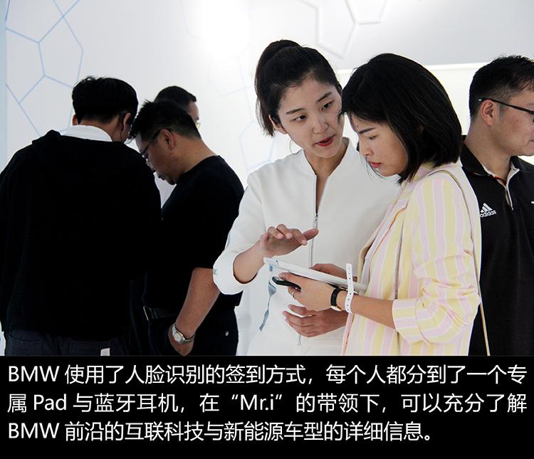 BMW Mission i南京站42