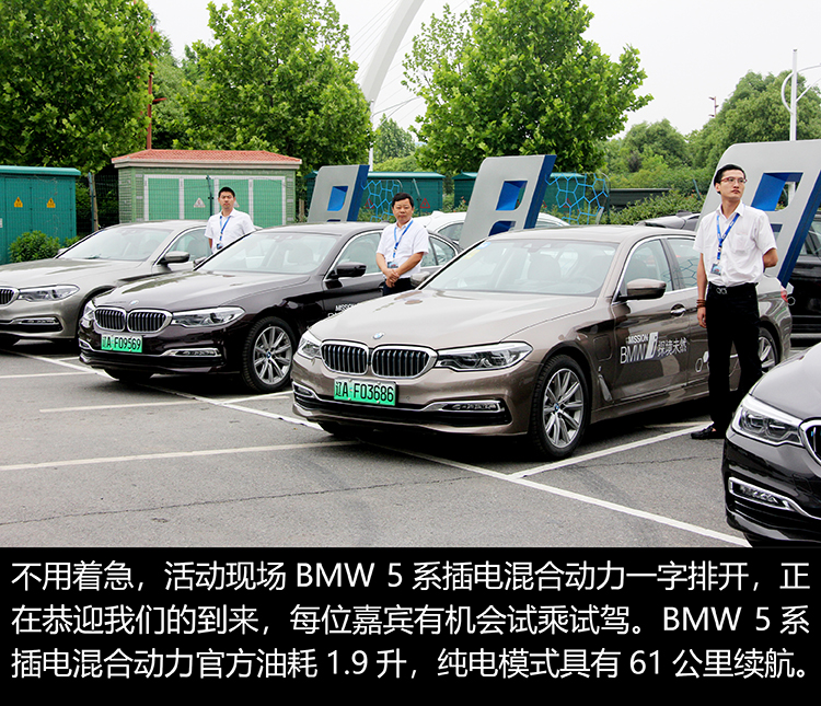 BMW Mission i南京站412
