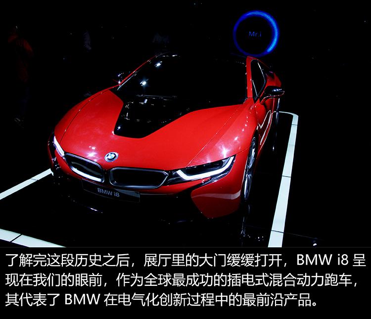BMW Mission i南京站49