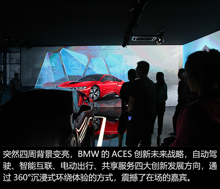 BMW Mission i南京站410