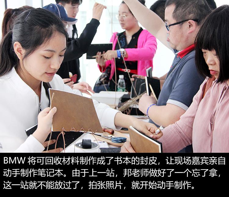 BMW Mission i南京站421