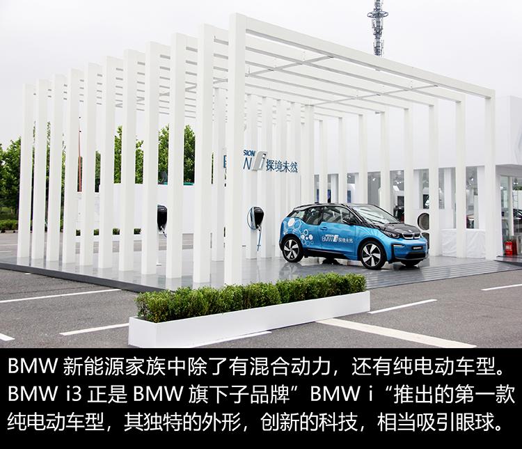 BMW Mission i南京站418