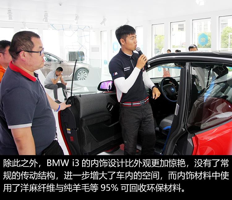 BMW Mission i南京站420
