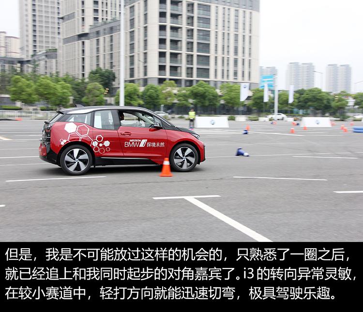 BMW Mission i南京站424
