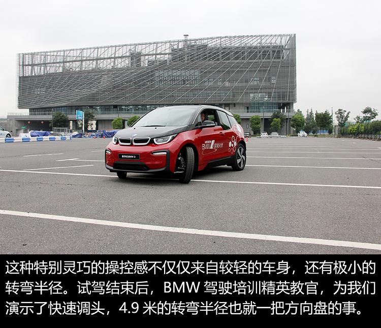 BMW Mission i南京站425