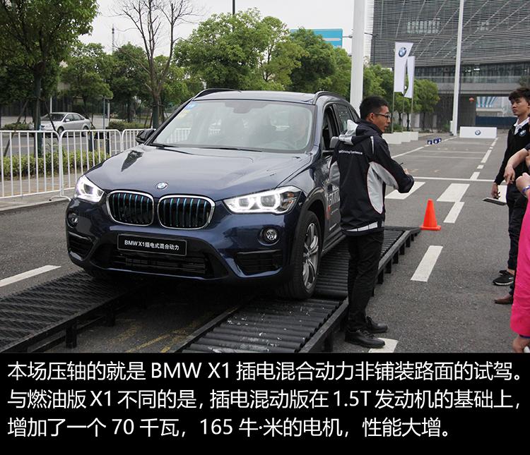 BMW Mission i南京站426