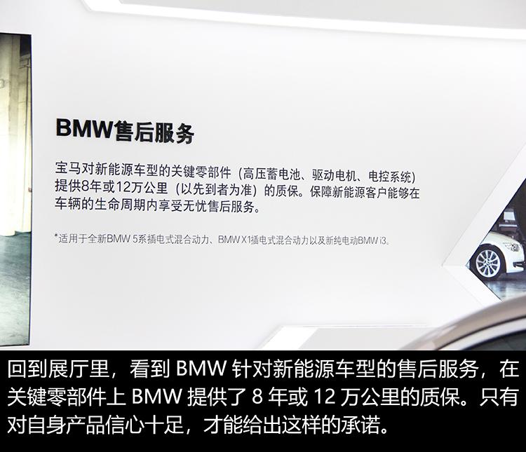 BMW Mission i南京站430