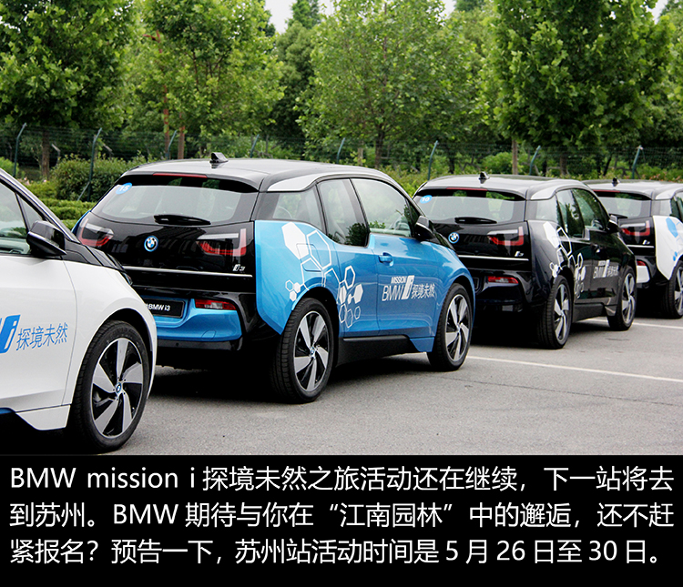 BMW Mission i南京站433
