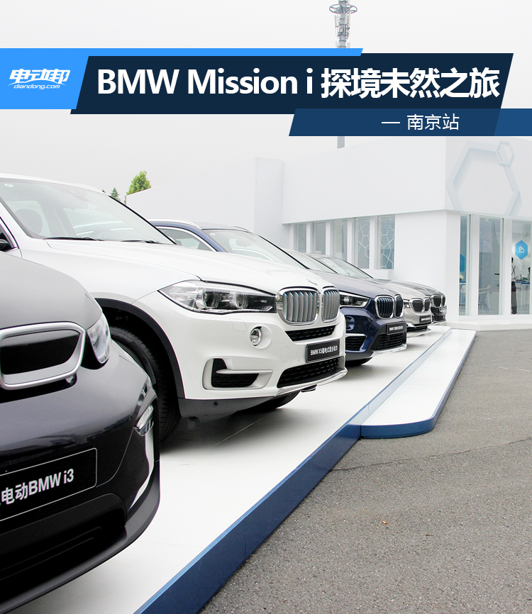 BMW南京站单图 试驾专用