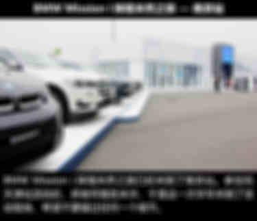 BMW Mission i南京站4