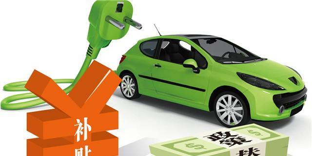 2018年新能源汽车补贴标准是什么?2018年新能源汽车补贴