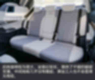 24后排座椅描述