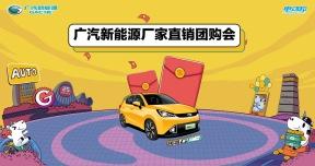 团购会招募令—6月9日广汽新能源北京体验中心不见不散