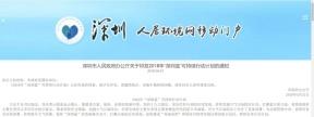 深圳出台新规 8月1日后只允许纯电动车注册网约车