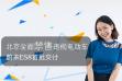 北京全面禁售违规电动车 蔚来ES8首批交付