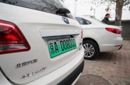 北京新能源车指标申请超过28万个 已排至2024年