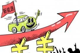 江西鼓励新能源:售5万辆新能源乘用车奖金3600万