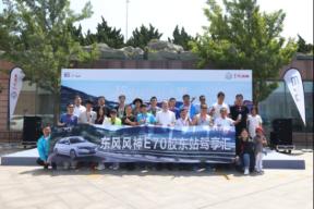 东风风神E70绿色驾享胶东湾 探秘蓬莱仙境