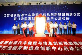 江苏省倾力打造新能源汽车国家级制造创新中心