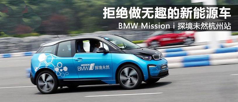 拒绝做无趣的新能源车 BMW Mission i探境未然杭州站