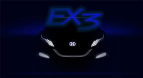 将替代现EX系列 北汽新能源EX3量产版申报图曝光