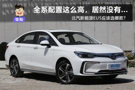 推荐R550智潮版  北汽新能源EU5购车手册