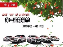 6月23日深圳帝国第一届荔枝节-仅需9.9元八重大礼带回家